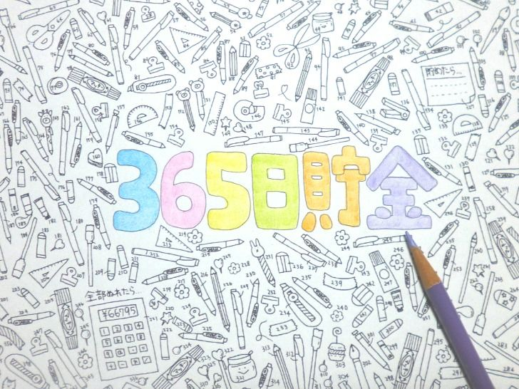 365日貯金シートを塗っている写真
