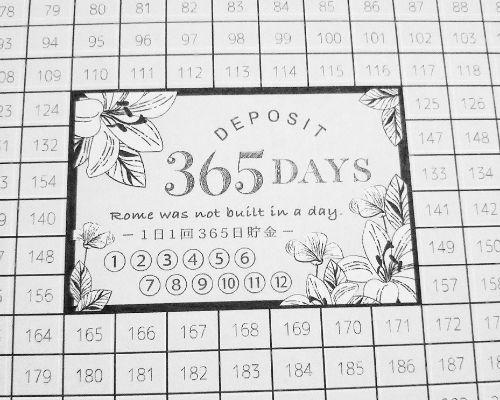 お花の絵がついている365日貯金シートの写真