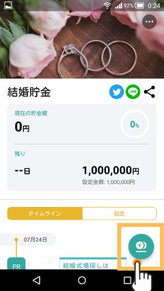 finbeeアプリの右下のお金マークのボタンをタップする