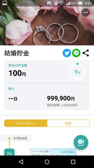 finbeeアプリで追加入金できた画像
