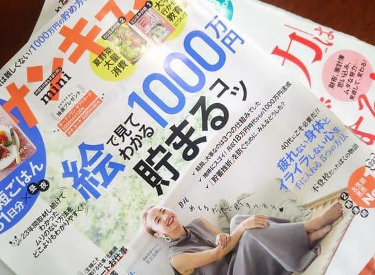 節約雑誌の写真